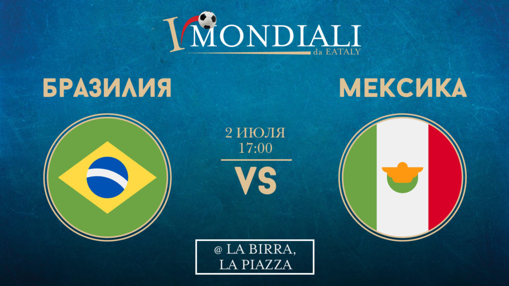 watch 1/8 -world-cup-game- Brazil - Mexico-in-Eataly